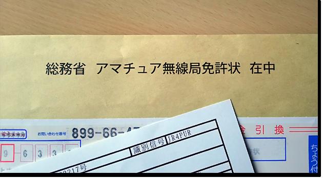 JR4PURの局免が届きました