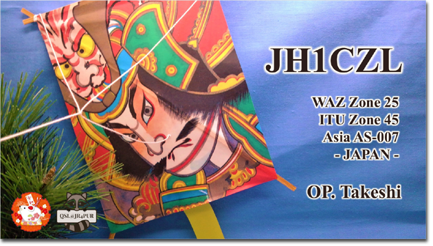 QSL@JR4PUR #384 - Japanese Kite