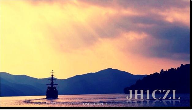 QSL@JR4PUR #425 - Lake Ashi, Kanagawa