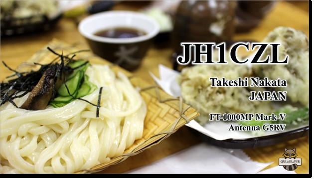 QSL@JR4PUR #437 - Inaniwa Udon