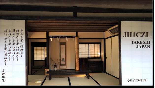 QSL@JR4PUR #445 - Shokasonjuku Academy