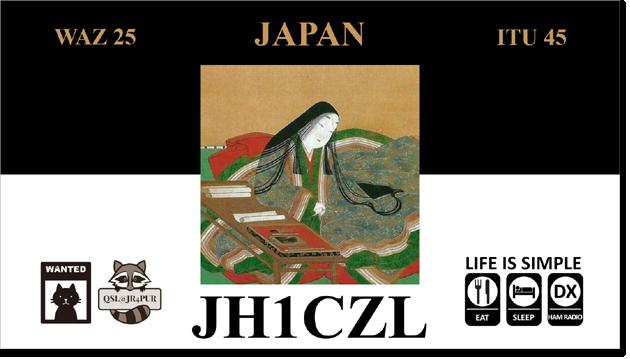 QSL@JR4PUR #496 - Murasaki Shikibu