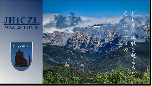 QSL@JR4PUR #510 - Pyrenees