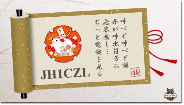 QSL@JR4PUR #511 - Japanese Scroll Paper