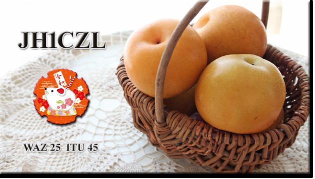 QSL@JR4PUR #567 - Japanese Pears