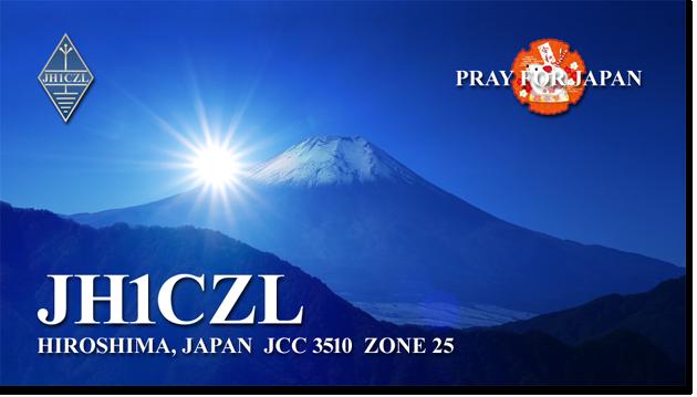 QSL@JR4PUR #599 - Mount Fuji, Shizuoka