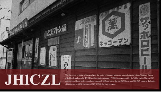 QSL@JR4PUR #601 - Showa (1926-1989)
