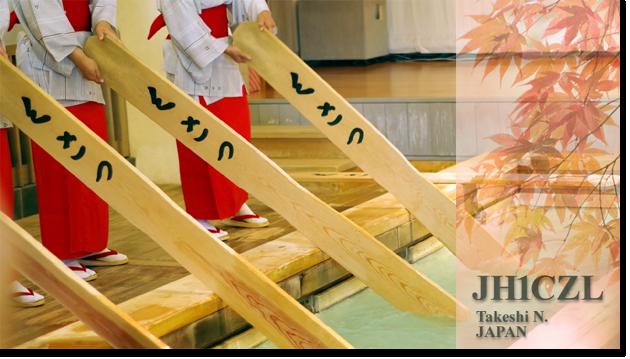 QSL@JR4PUR #602 - Yumomi, Kusatsu Onsen