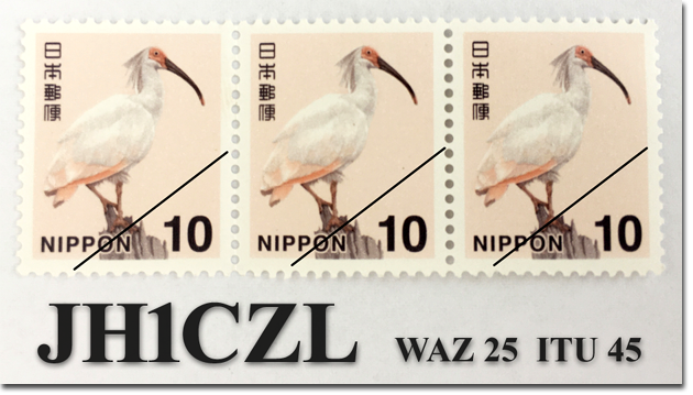 QSL@JR4PUR #604 - Japanese Postage Stamps