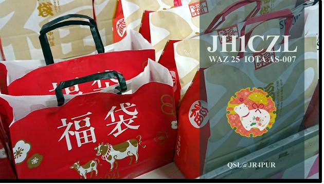 QSL@JR4PUR #643 - Lucky Bag (aka:Fukubukuro)