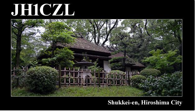 QSL@JR4PUR #699 - Shukkei-en, Hiroshima City