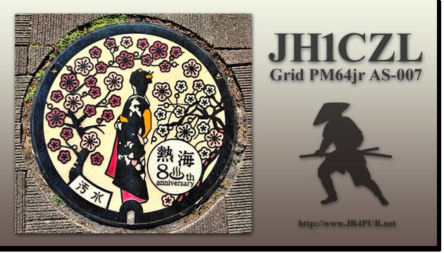 QSL@JR4PUR #761 - Manhole Cover, Atami